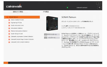 SONARメンバーシップ制について | TASCAM (日本)